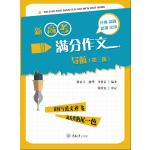 《新高考满分作文导航(第三版)》