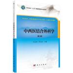中西医结合外科学(第3版)