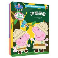 小猪佩奇趣味贴纸游戏书(第二辑)(4册套装)