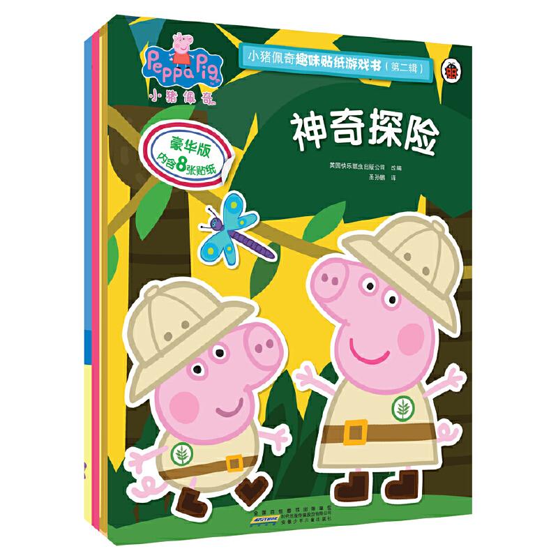 小猪佩奇趣味贴纸游戏书(第二辑)(4册套装)温馨幽默的成长故事,每本一个主题故事。豪华贴纸,贴近生活、幽默温馨,是孩子成长过程中的亲密伙伴。