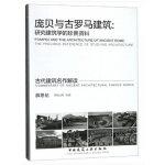 庞贝与古罗马建筑:研究建筑学的珍贵资料