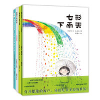 七彩下雨天+风喜欢和我玩等4册 认识自然,发现各种天气的美