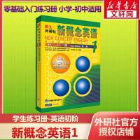新概念英语练习册(新版) (1) 外语教学与研究出版社