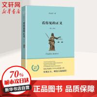 看得见的正义(第2版 全新增订) 陈瑞华