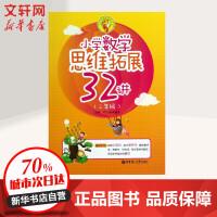 小学数学思维拓展32讲2年级 李辉,陈文雄
