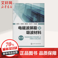 电磁波屏蔽及吸波材料(第2版) 化学工业出版社