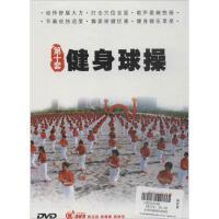 (DVD)第十套健身球操 本社 编