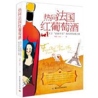 【二手书9成新】热问法国红葡萄酒:关于法国干红的另类发现之旅