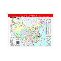 北斗地图 桌面速查 中国地图(书包版)(政区地形二合一)9787503160943防水,耐折