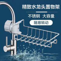 不锈钢水龙头置物架家用厨房洗碗海绵沥水架水池抹布收纳架