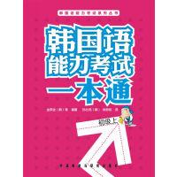 韩国语能力考试一本通(初级上)(附光盘)