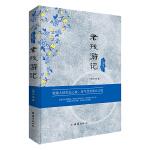 经典书香.中国古典世情小说丛书:老残游记