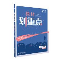 理想树67高考2020新版教材划重点 高中英语必修1人教版 高中同步讲解