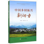 中国乡村振兴新动力