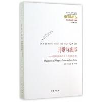 诗歌与城邦--希腊贵族的代言人忒奥格尼斯/古希腊诗歌丛编/西方传统经典与解释