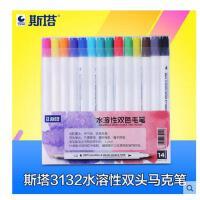 STA斯塔3132水溶性双色软头马克笔 水彩颜料笔 漫画手绘毛笔套装