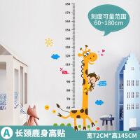【家装节 夏季狂欢】卡通儿童宝宝身高贴纸可移除量尺早教墙贴画卧室装饰墙纸自粘 大