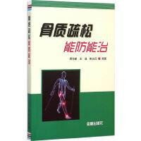 【正版新书直发】骨质疏松能防能治周作新金盾出版社9787518603718