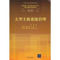 【新书店正版】大型主机系统管理高珍清华大学出版社9787302255451