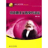 【新书店正版】马克思主义哲学方法论郑凤厦门大学出版社9787561528815