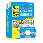 每天5分钟听名人励志演讲精华(赠原声MP3光盘1张)