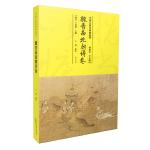 中国古典诗词曲选粹・魏晋南北朝诗卷