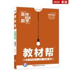 2019秋教材帮 必修4 数学 RJA (人教A版)高中同步高中数学(2020版)--天星教育