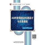 AWR射频微波电路设计与仿真教程