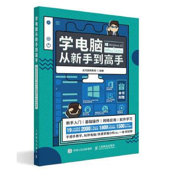 学电脑从新手到高手(pdf+txt+epub+azw3+mobi电子书在线阅读下载)