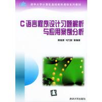C语言程序设计习题解析与应用案例分析/清华大学计算机基础教育课程系列教材