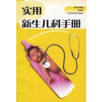 实用新生儿科手册