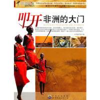 探险者发现之旅丛书:叩开非洲的大门(货号:JYY) 《叩开非洲的大门》编写组 9787510014918 世界图书出版