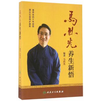 马烈光养生新悟(pdf+txt+epub+azw3+mobi电子书在线阅读下载)