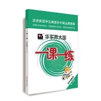 2019秋一课一练・四年级数学(第一学期)