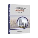 上海国际金融中心结构设计