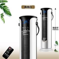 【家装节 夏季狂欢】冷暖风机家用空调扇两用立式小型暖气冷热风扇制冷制热小 白色遥控款 手拎款