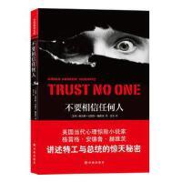 【二手旧书9成新】不要相信任何人 格雷格安德鲁赫维茨,著 张乐 林出版