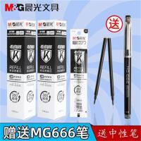 晨光MG-666大容量中性�P黑0.5mm考�必�涔P芯�W生用速干�P芯按��4196官方旗�店0.5黑色全�管�tagpb450