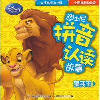 迪士尼拼音认读故事―狮子王