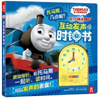 托马斯和朋友互动发声时钟书-托马斯,几点啦?