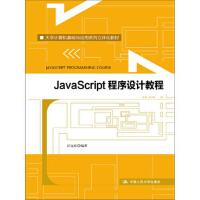 JavaScript程序设计教程 汪远征 9787300186375 中国人民大学出版社教材系列