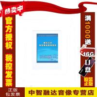 正版包票烟头火灾典型事故案例剖析 1VCD 视频音像光盘影碟片