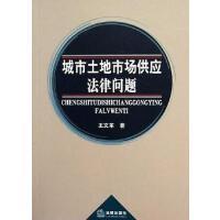 【二手旧书8成新】城市土地市场供应法律问题 王文革 法律出版社 9787503655920