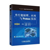 单片机原理、应用与Proteus仿真 第2版