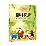 打动孩子心灵的世界经典童话―柳林风声(美绘版)