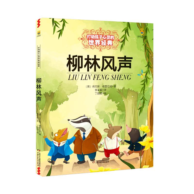 打动孩子心灵的世界经典童话—柳林风声(美绘版)
