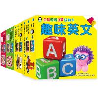 企鹅萌萌3D认知卡(ar版)全4册 拼音乐园+趣味英文+无图识字卡上+下