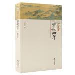 宣和四年:大宋王朝1122的中国格局 《中华读书报》推荐好书