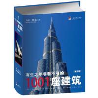 有生之年非看不可的1001座建筑 9787511722829 (英)欧文,李诗晴,胡朦 中央编译出版社