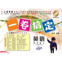 正版现货 新版 上海小学教材教辅 一卷搞定 英语牛津N版 第4版 四年级第一学期/4年级上 英语(4年级第1学期牛津版